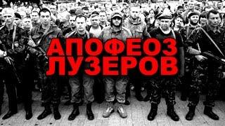 АПОФЕОЗ ЛУЗЕРОВ ЛДНР