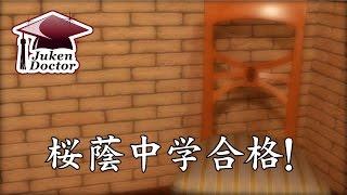 桜蔭中学校合格!浦和明の星中学校、フェリス女学院にも合格!2015 受験ドクター