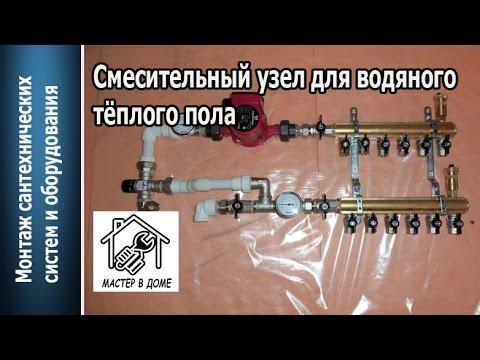 видео: the mixing unit radiant floor heating / Смесительный узел водяной тёплый пол ,,Мастер в доме,,