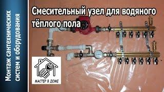 The mixing unit radiant floor heating / Смесительный узел водяной тёплый пол ,,Мастер в доме,,
