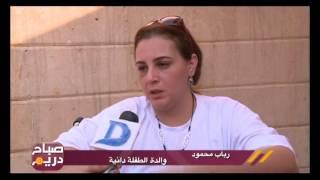صباح دريم | «حق دانية مش هيضيع».. وقفة لأهل ضحية الطريق الدائري
