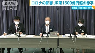 JR東日本、1500億円超の赤字 4-6月期決算(20/07/31) - YouTube