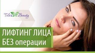 Подтянуть лицо без операции. 👩 Современные методы подтяжки лица без операции. Telo's Beauty.