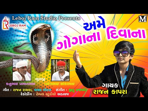 Ame Goga Na Deewana || અમે ગોગાના દિવાના || Rajan Kapra || Leboj Ram Studio