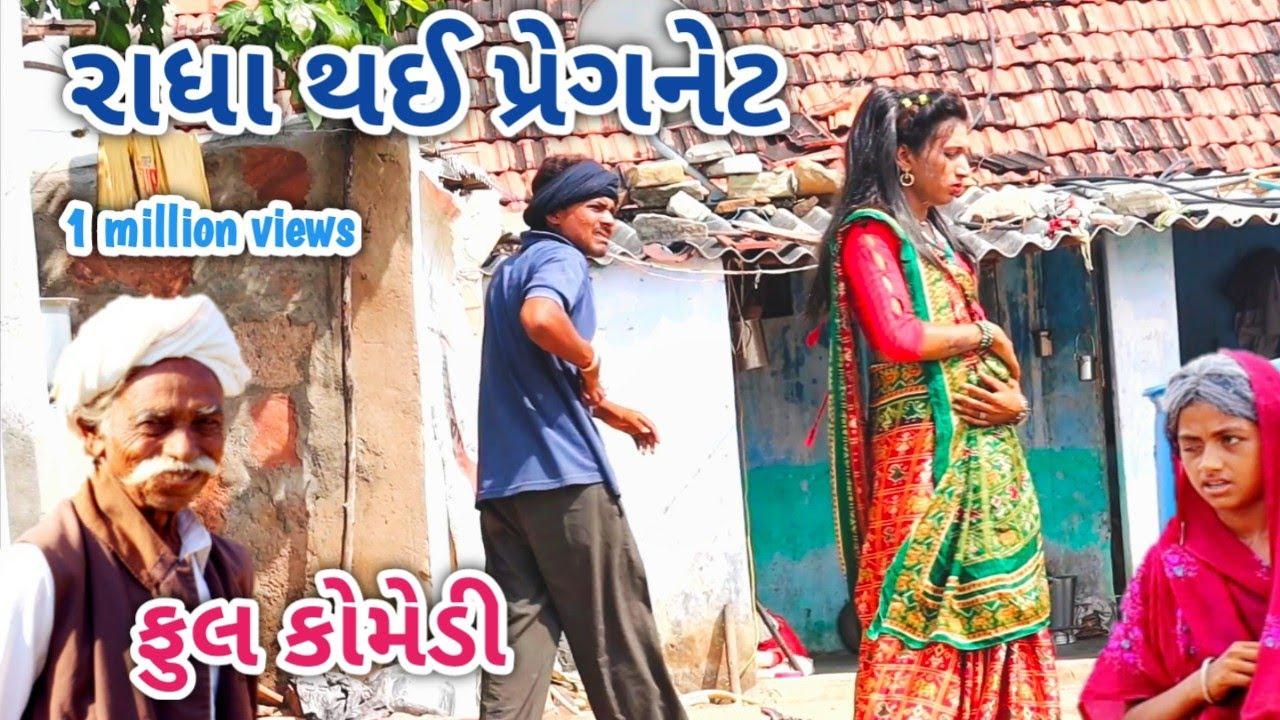 Download રાધા થઈ પ્રેગનેટ   Comedian vipul   gujarati comedy
