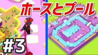 【Good Job!】実況 #3 レクリエーション ~ホースとプール