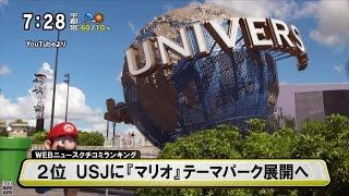 任天堂 USJに『マリオ』テーマパーク展開へ [モーニングCROSS]