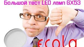 Сравнение светодиодных ламп GX53 Экола, Geniled, Volpe, Navigator