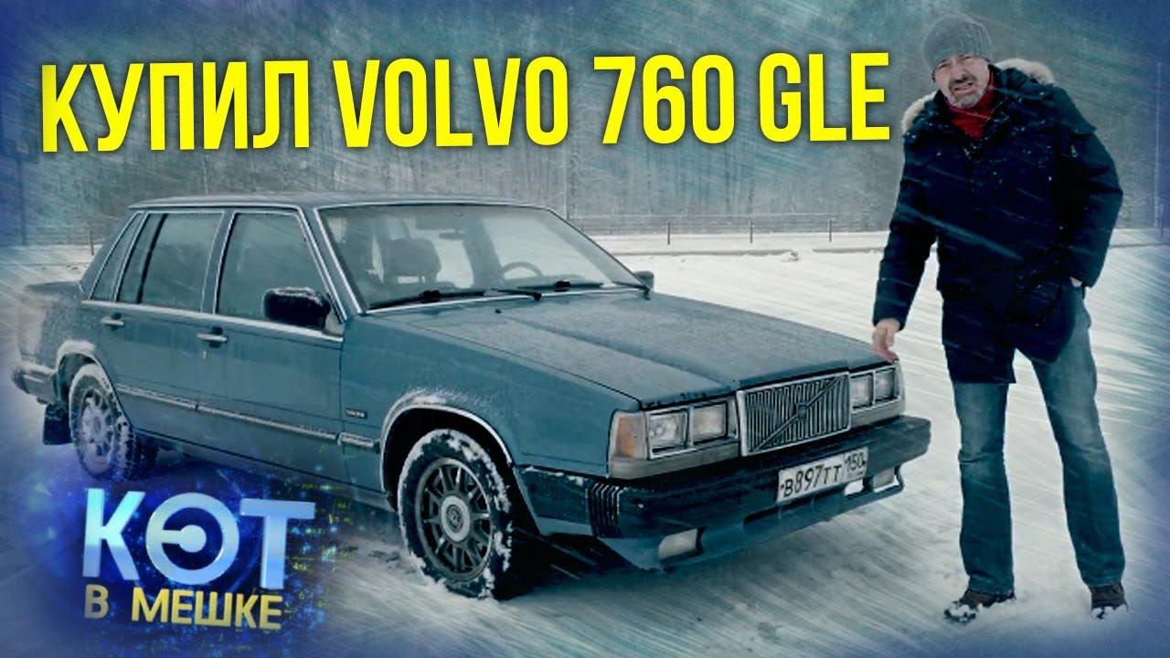 Volvo 760 GLE | Вольво 760 GLE | Купил старое ведро - Кот в мешке | Зенкевич Про автомобили