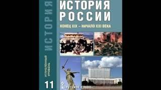 § 45 Россия на рубеже веков: по пути стабилизации
