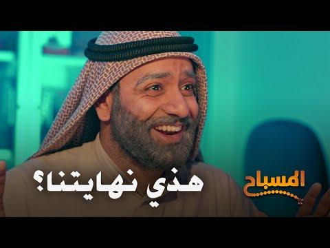 احمد شريف   #المسباح   هذي نهايتنا؟