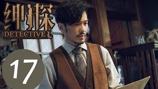 【ENG SUB】《绅探 Detective L》EP17——主演:白宇,尤靖茹,季晨,何涌生,董维嘉