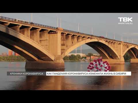 «Хроники коронавируса  Сибирь»: Назарово