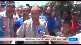 الطارف: سكان الشافية يغلقون مقر البلدية بسبب العطش