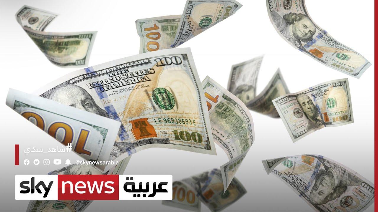 الرئيس التنفيذي لشركة -CFI DUBAI- :الدولار يستسلم أمام العملات والهبوط القادم أكبر | #الاقتصاد  - 01:57-2021 / 4 / 20