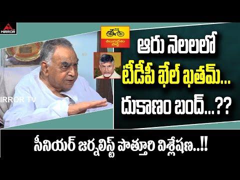 Senior Journalist Potturi Venkateswara Rao About Crisis in TDP Party | Chandrababu Naidu | Mirror TV