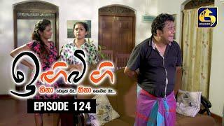 IGI BIGI Episode 124 || ඉඟිබිඟි  || 08th AUGUST 2021 Thumbnail