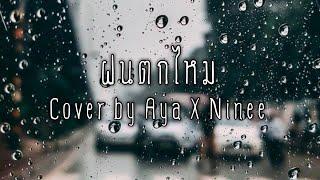 Download lagu ฝนตกไหม Cover by Aya X Ninee