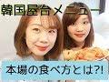 【韓国本場の食べ方】トッポキ・のり巻きをさらに美味しく食べる方法とは?!