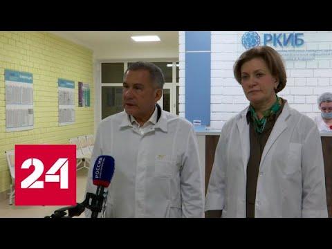 Минниханов и Попова побывали в больнице, где размещены россияне с Diamond Princess - Россия 24