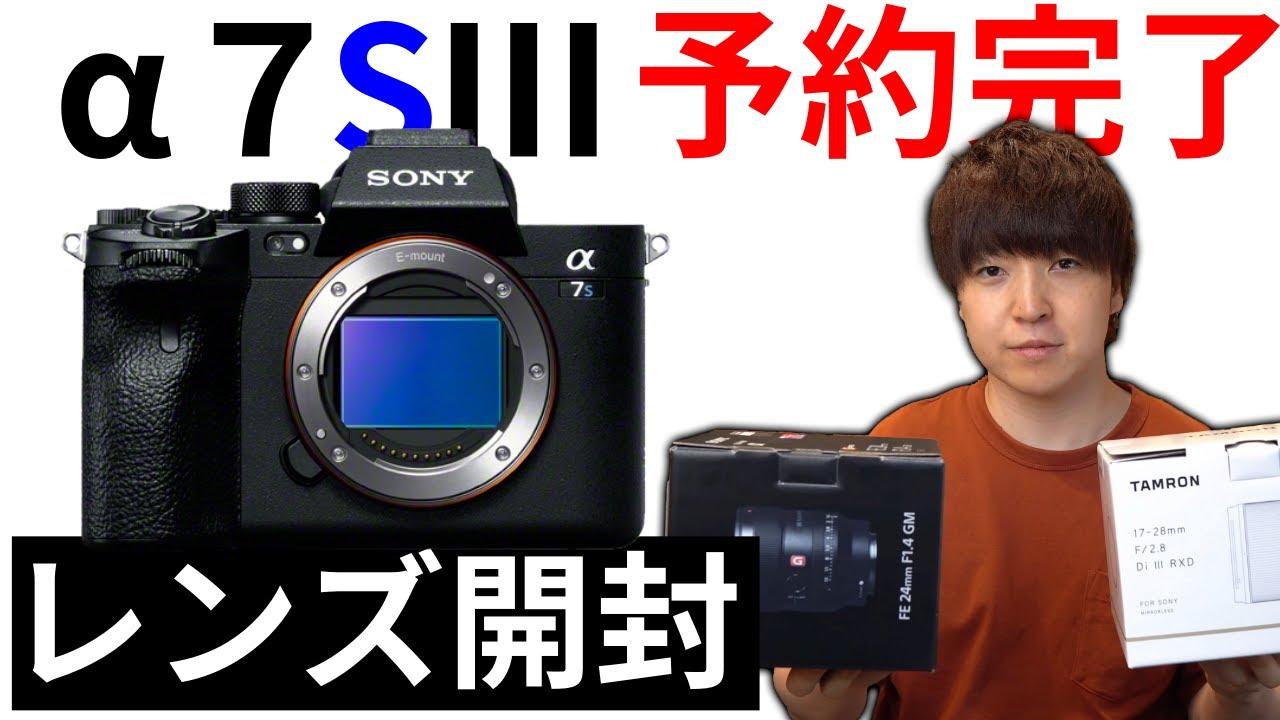 【SONY α7SⅢ】予約完了報告&待ちきれず購入したレンズを開封します!