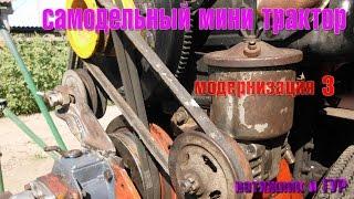 Самодельный Мини Трактор Модернизация №3