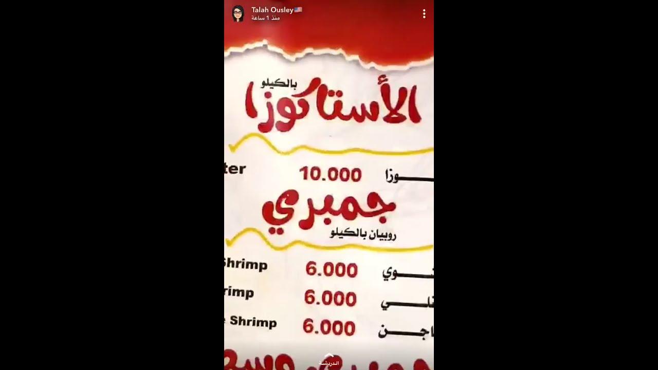 الشرع , مطعم اسماك الشراع -مأكولات بحرية -  الكويت - AL SHARAA FISH RESTARUNT