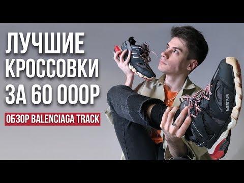 ЛУЧШИЕ КРОССОВКИ 2019 / ОБЗОР BALENCIAGA TRACK