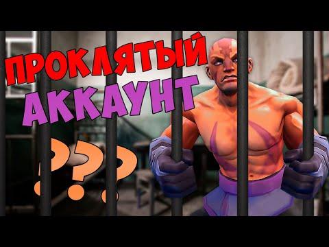 видео: Играю на ПРОКЛЯТОМ АККАУНТЕ В ДОТУ 2