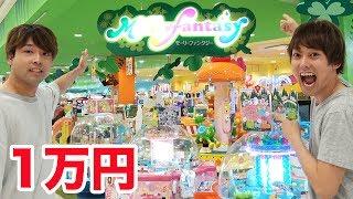 モーリーファンタジーで1万円分遊びまくってみた!