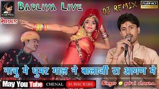 नाचूंली घूमर गाल में बालाजी जी आ गणे !! Gokul Sharma !! Full DJ Remix Song !! Badliya Live