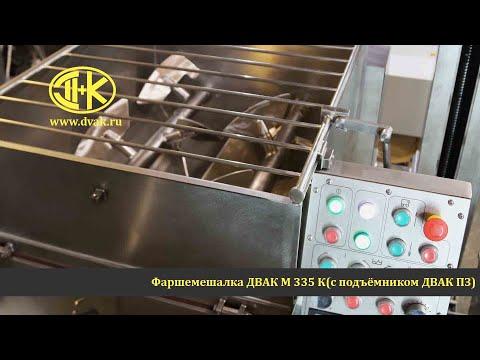 Фаршемешалка ДВАК М-335К с загружчиком ПЗ-01 (фаршеперемешивающий комплекс)