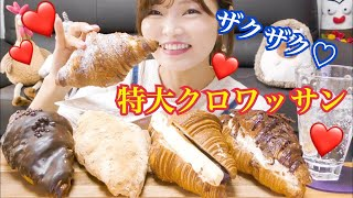 【Korea】Mukbang with a crunchy special croissant♡(Good morning PASTRY)