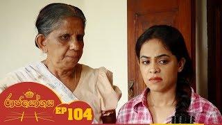 Raja Yogaya | Episode 104 - (2018-12-06) | ITN Thumbnail