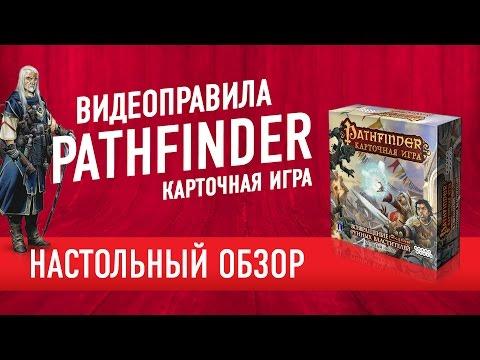 Pathfinder. Карточная игра. Видеоправила настольной игры