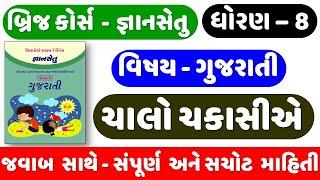 Gyan setu | STD 8 | Gujarati | chalo chakasiye | ચાલો ચકાસીએ | bridge course | Dhoran 8 Gujarati