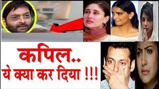 अभी अभी कपिल शर्मा के लिए डॉक्टरों ने जो कहा उसे सुन रो पड़ेंगे