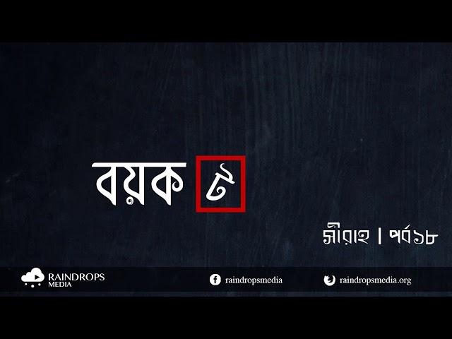পর্ব ১৮ | সীরাহ | বয়কট | Rain Drops Media