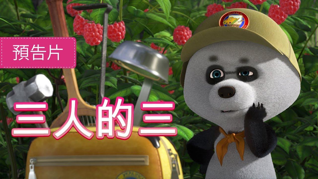 瑪莎與熊 - 🏌 三人的三 (預告) ⛳️  | Masha and The Bear