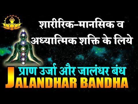 Prana shakti and jalandhar bandh- प्राण उर्जा और जालंधर बंध. शारीरिक-्मानसिक व अध्यात्मिक विकास