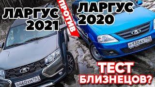Lada Largus 2021 против Lada Largus 2020 [ ТЕСТ-Драйв Обзор ]