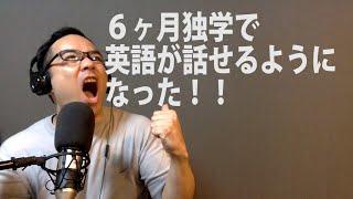 僕が英語を習得した秘密がわかるメルマガ 「Ryu学」はこちら! http://r...