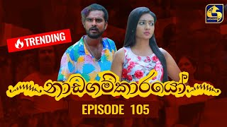 Nadagamkarayo Episode 105   ''නාඩගම්කාරයෝ''    15th JUNE 2021