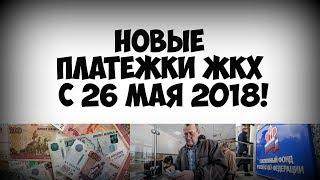 Новые платежки ЖКХ с 26 мая