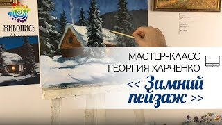 |ВИДЕОУРОК| Масло - Георгий Харченко