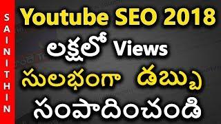 youtube seo 2018 Advanced Tricks to Rank Videos | in telugu Sai Nithin