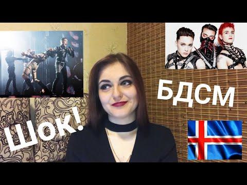 Hatari - Hatrið Mun Sigra (Исландия Евровидение 2019) Реакция обзор мнение из Украины
