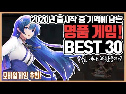 기억에 남는 2020년 신규게임 BEST 30 (모바일 게임 추천)