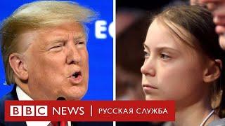 Грета против Трампа: сравниваем речи в Давосе