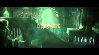 Хоббит: Битва пяти воинств - трейлер